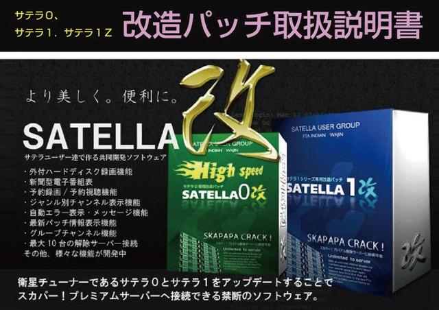 satella0-3.jpg