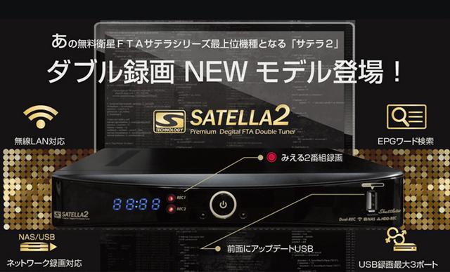 satella2.jpg
